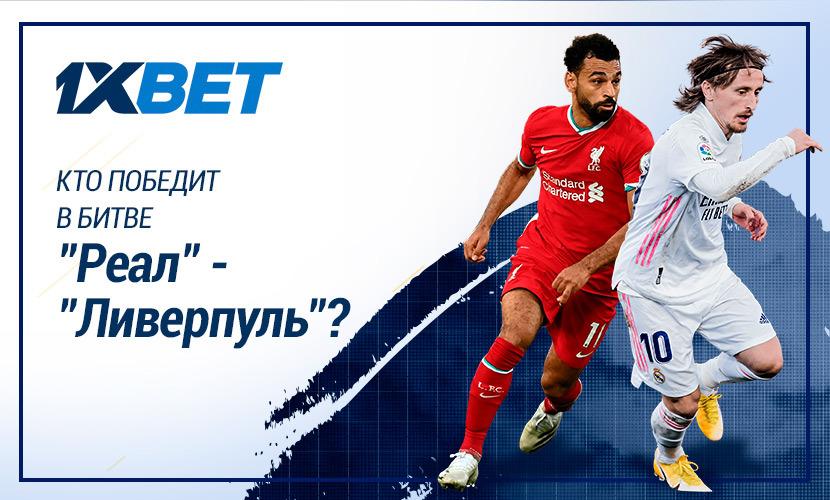 """Кто победит в матче """"Реал"""" - """"Ливерпуль"""""""