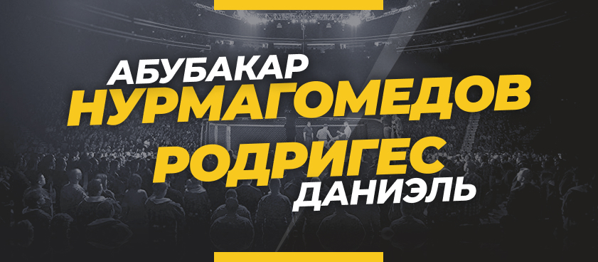Нурмагомедов – Родригес: ставки и коэффициенты на бой
