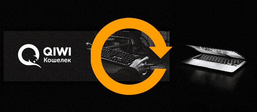 QIWI обновила сервис идентификации клиентов в ЦУПИС