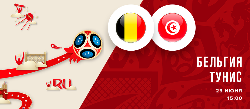 Бельгия – Тунис: ставки, статистика и коэффициенты букмекеров на матч ЧМ-2018