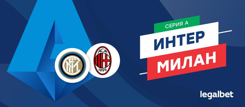 «Интер» – «Милан»: ставки и коэффициенты на матч