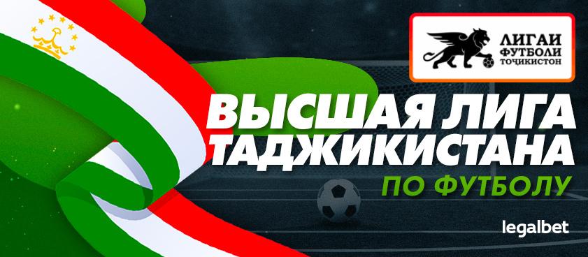 «Истиклол» и все остальные: Гид по чемпионату Таджикистана