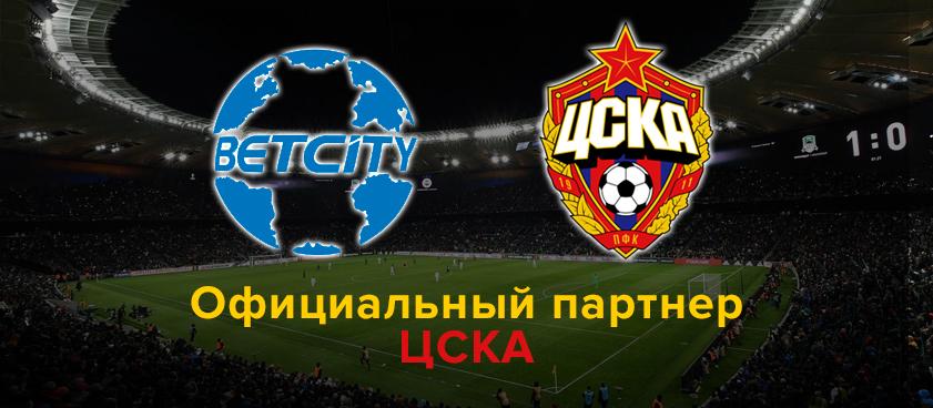 Букмекерская компания BetCity — официальный партнер ЦСКА
