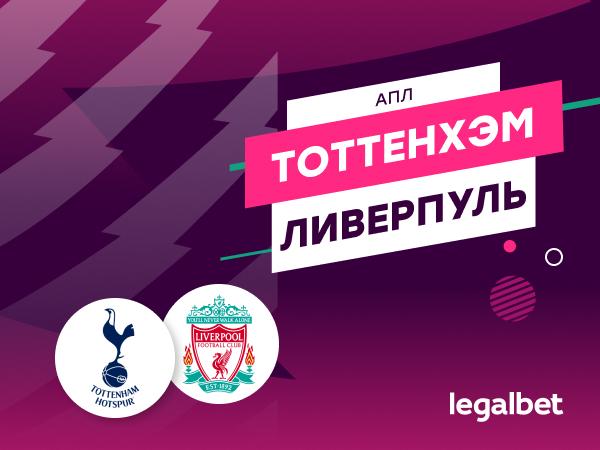Максим Погодин: «Тоттенхэм» — «Ливерпуль»: матч, в котором нельзя проигрывать.
