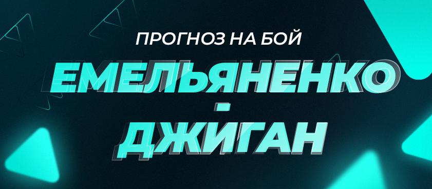 Георгий Макаров: «У Джигана я не увидел даже элементарного джеба»