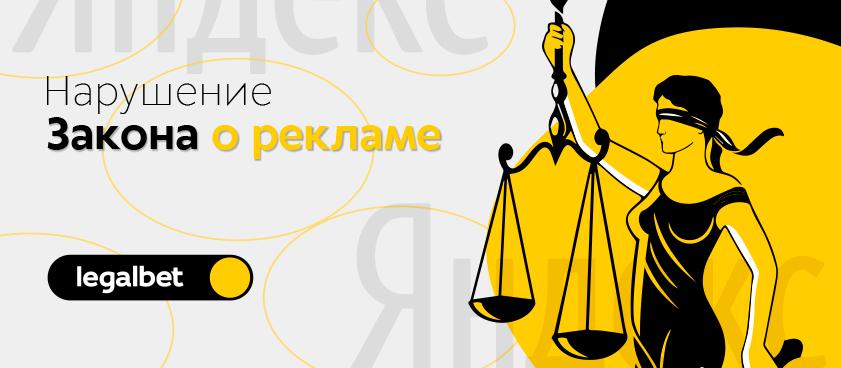 ФАС наказала «Яндекс» за контекстную рекламу букмекеров
