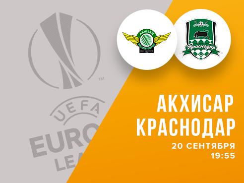 Legalbet.ru: «Акхисар» – «Краснодар» в Лиге Европы: коэффициент на победу «Краснодара» падает.