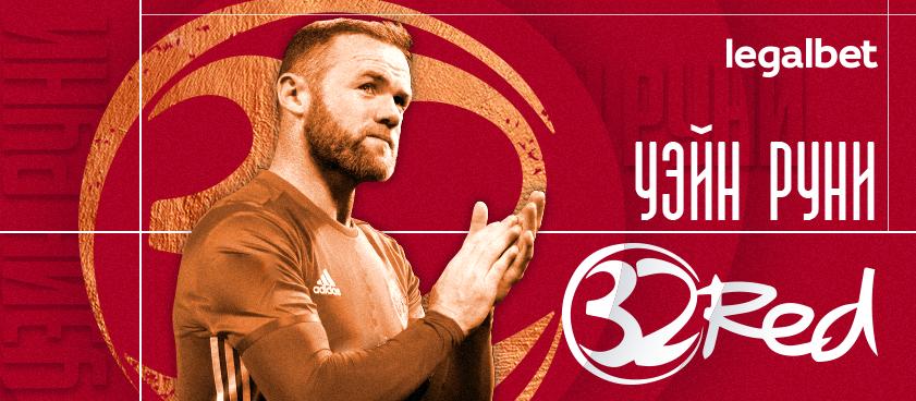 Руни взял номер 32 в честь букмекера – спонсора «Дерби Каунти»