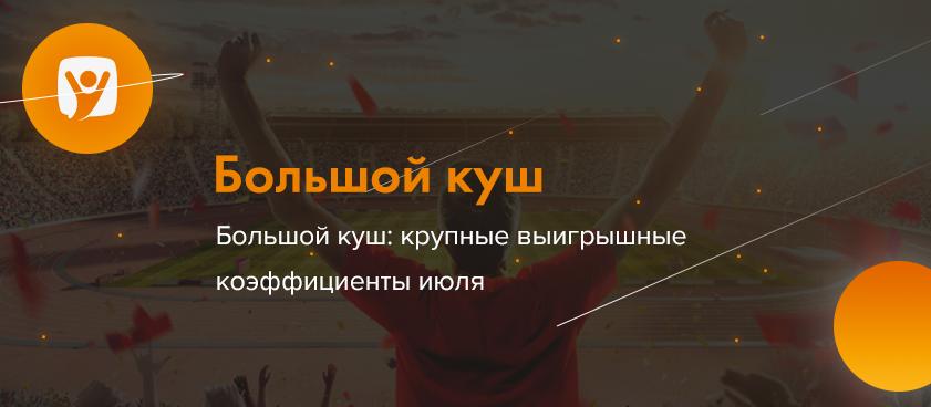 """Большой куш: Победа """"Нымме Калью"""" и другие апсеты июля"""