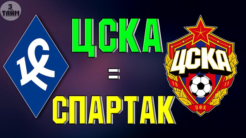 Крылья Советов - ЦСКА Москва 2:0 обзор матча 14 июля 2019