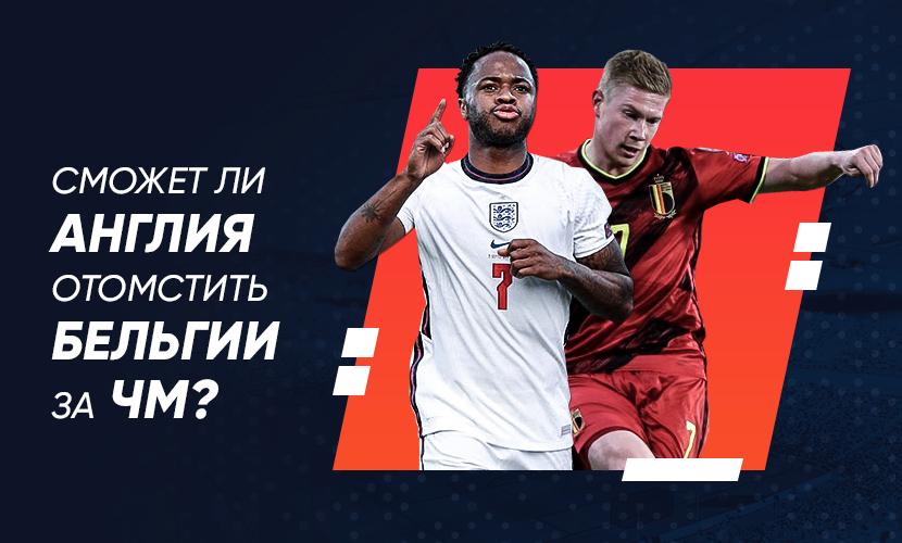 Англия - Бельгия: быть ли мести за чемпионат мира?