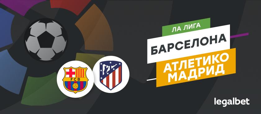 «Барселона» — «Атлетико» Мадрид: коэффициенты и ставки на матч