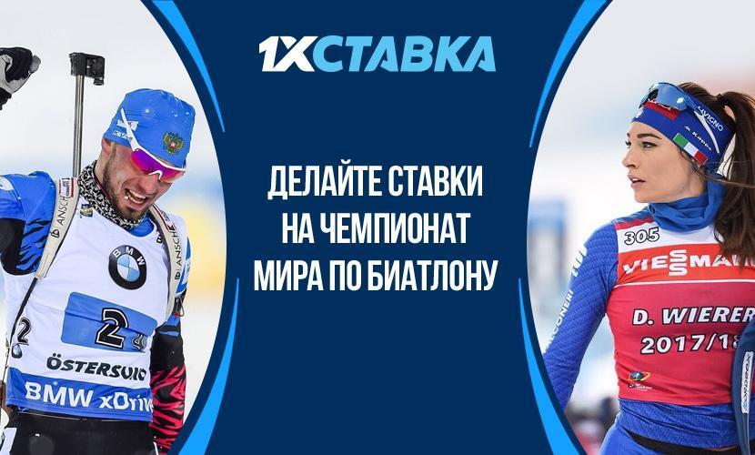 Делайте ставки на чемпионат мира по биатлону