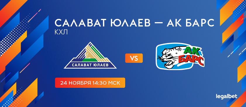 «Салават Юлаев» — «Ак Барс»: ставки на «зеленое дерби» КХЛ