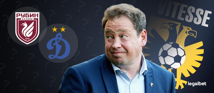 БК не верят, что Слуцкий покинет «Витесс» ради «Рубина» или «Динамо»