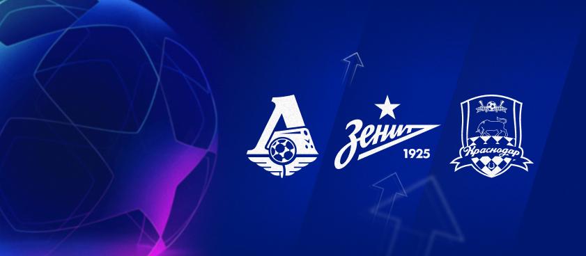 Российские клубы в Лиге чемпионов-2020/21: оценки букмекеров перед групповым этапом