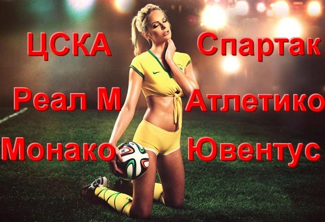 ЦСКА-Спартак....Реал-Атлетико...Монако-Ювентус