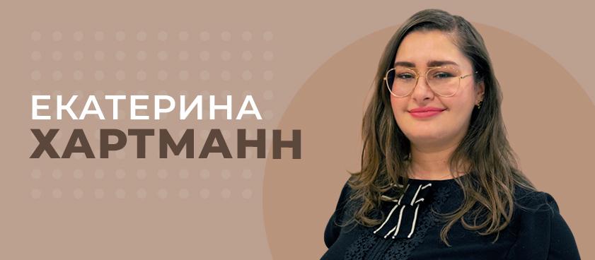 Екатерина Хартманн: «Лоббировать гемблинг сложнее, чем другие отрасли»