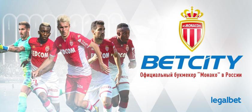 BetCity стал официальным букмекером футбольного клуба «Монако»