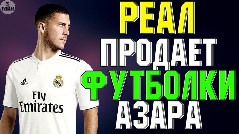 Реал Мадрид начал продажу футболок Эдена Азара