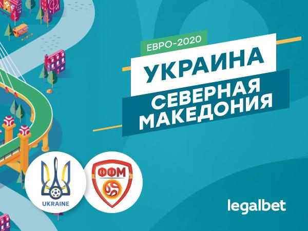 Legalbet.ru: Украина — Северная Македония: только победа устроит украинцев.