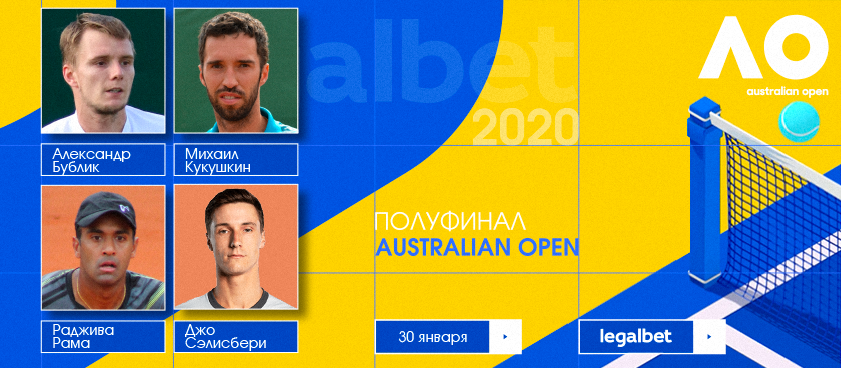 Кукушкин и Бублик в шаге от финала Australian Open в парном разряде