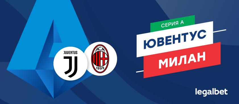 «Ювентус» — «Милан»: коэффициенты и ставки на матч