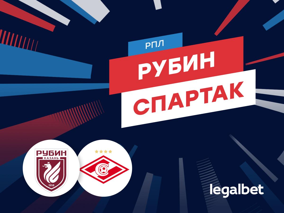 Legalbet.ru: «Рубин» — «Спартак»: за две недели до старта в еврокубках.