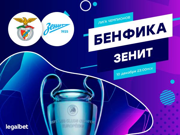 Legalbet.ru: «Бенфика» — «Зенит»: ставки на решающий матч российского клуба в ЛЧ.
