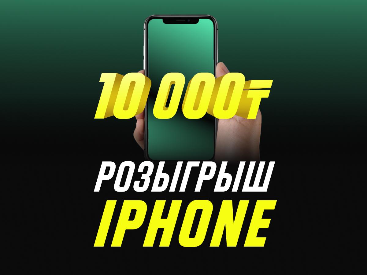 Розыгрыш от Париматч 10000 ₸.