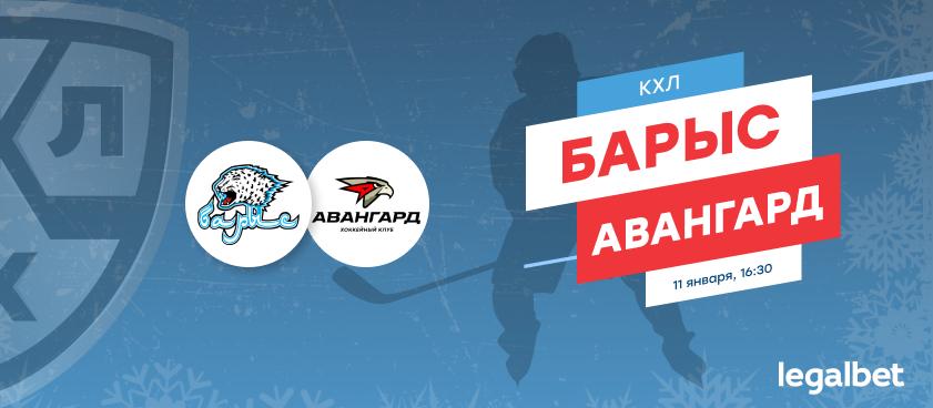 «Барыс» - «Авангард»: 8 ставок на битву за 2-е место на Востоке КХЛ