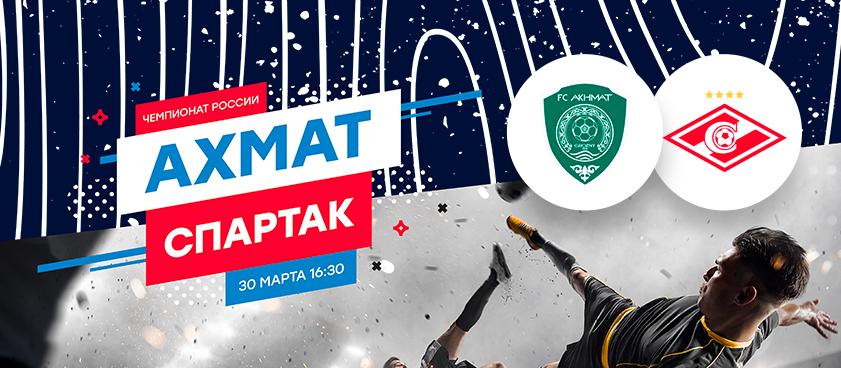 «Ахмат» – «Спартак»: на что ставить в матче без очевидного фаворита?