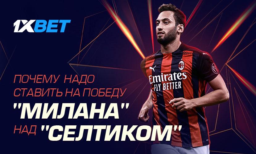 """4 аргумента в пользу победы """"Милана"""" над """"Селтиком"""""""