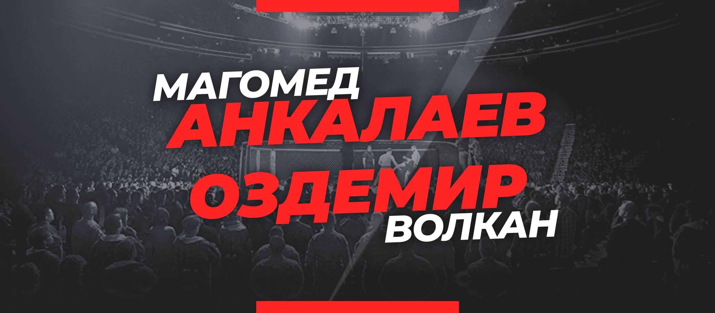 Анкалаев — Оздемир: ставки и коэффициенты на бой UFC