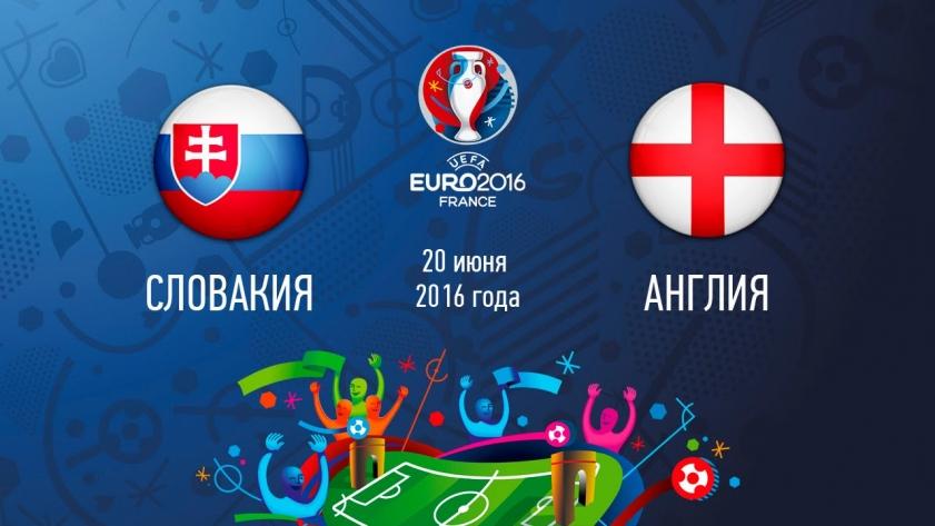 Прогноз на матч Словакия – Англия: подопечные Козака могут вырвать ничью