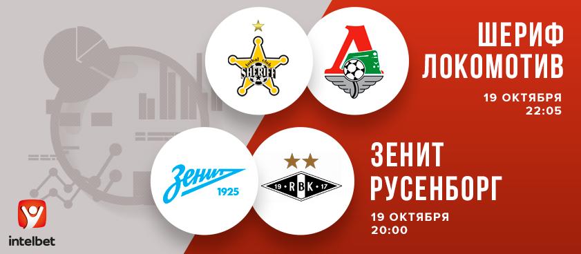 «Зенит» и «Локомотив» в Лиге Европы сегодня: выбираем ставки!