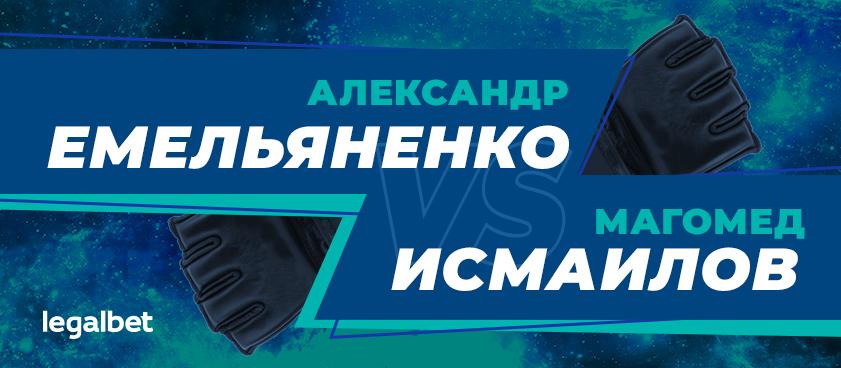 Емельяненко – Исмаилов: ставки и коэффициенты на бой в Сочи