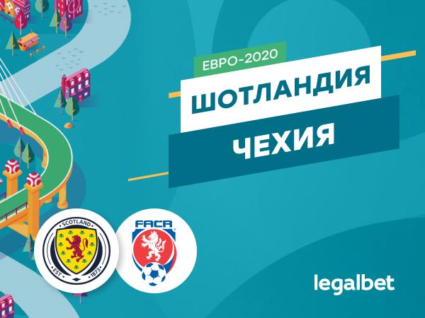 Максим Погодин: Шотландия – Чехия: важнейшая игра в Глазго.