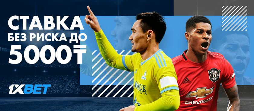 1xBet вернет неудачные ставки на матч «Астана» – «Манчестер Юнайтед»