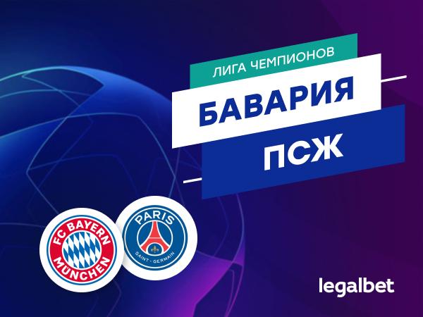 Максим Погодин: «Бавария» — ПСЖ: реванш за финал 2020 года?.