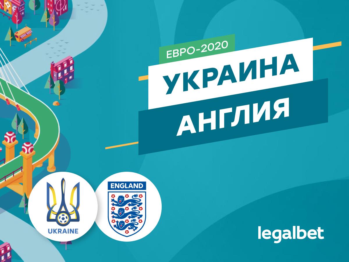 Максим Погодин: Украина — Англия: команда Шевченко готовит ещё одну бомбу на Евро-2020.