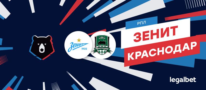 «Зенит» – «Краснодар»: ставки и коэффициенты на матч