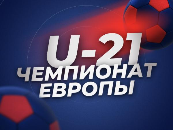 Максим Погодин: Молодёжный чемпионат Европы U-21: фавориты турнира и Россия на групповом этапе.