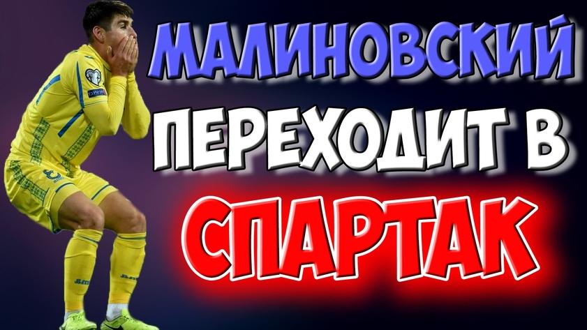 Игрок сборной Украины переходит в Спартак ? Руслан Малиновский. Новости футбола сегодня