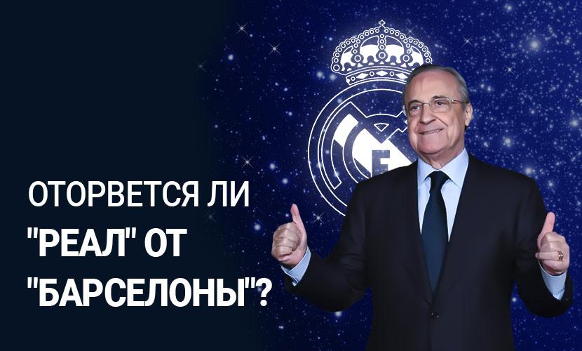 """Оторвется ли """"Реал"""" от """"Барселоны""""?"""