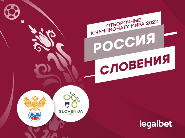 Legalbet.ru: Россия — Словения: ставки и коэффициенты на матч отбора ЧМ-2022.