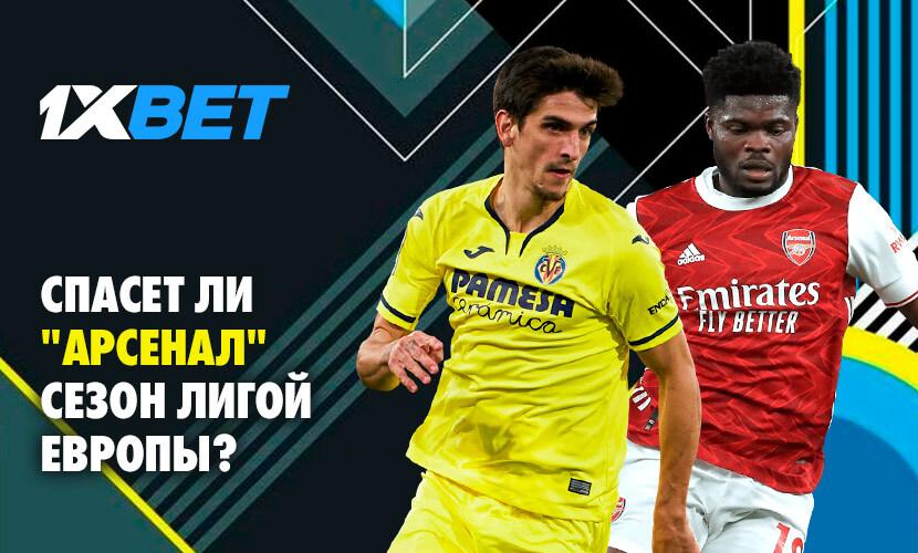 """Спасет ли """"Арсенал"""" сезон победой в Лиге Европы?"""