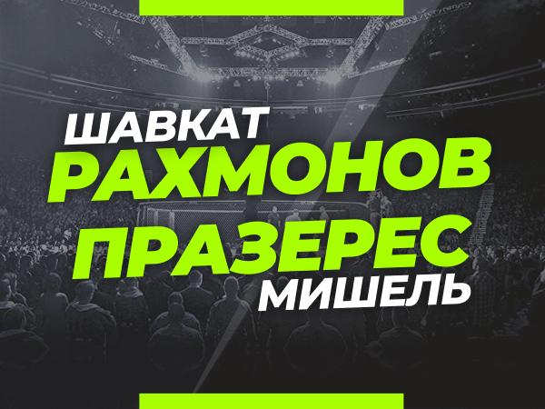 Андрей Музалевский: Рахмонов — Празерес: ставки и коэффициенты на июньский турнир Fight Night.