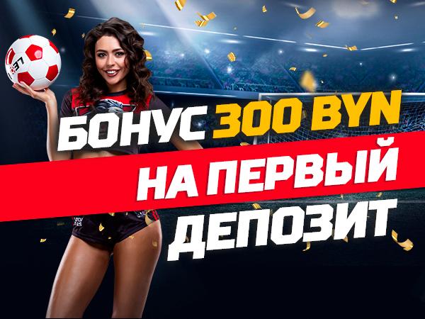 Кеш-бонус от Leon 300 руб..
