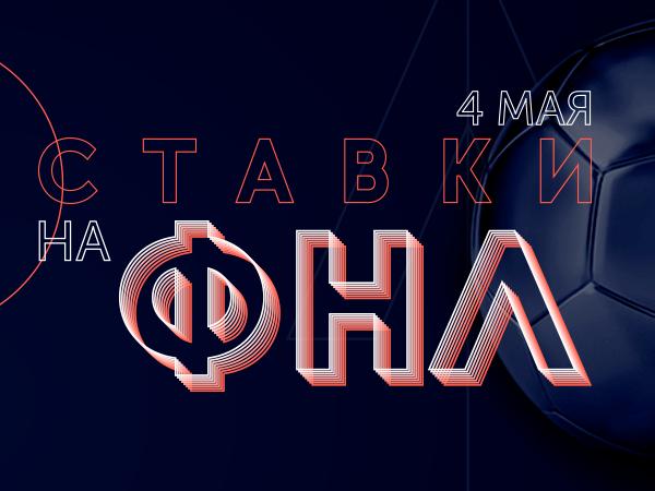 Legalbet.ru: Ставки на ФНЛ 4 мая: 15 пари по трендам на матчи субботы.